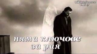 Pasxalis Terzis-Den Exei I Kolasi Foties (bulgarian translation)