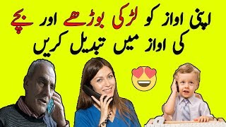 How To Change Your Voice Into Girl Voice Kid Voice Old Man Voice Cartoon Voice  Etc  2018 