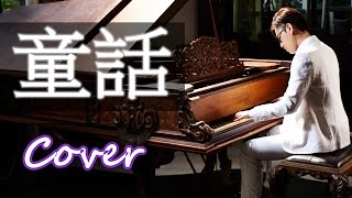 童話 Fairy Tale ( 光良Michael Wong ) 鋼琴 Jason Piano Cover
