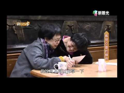 耕心人生-看見心靈的顏色(黃美廉) - YouTube