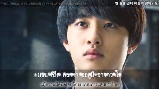 THAISUB D O DO KYUNGSOO CRYING OUT SCREAM CART OST