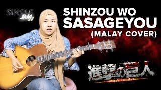 Attack on Titan Season 2 Opening Song - Shinzou wo Sasageyo by Linked Horizon (Malay Cover)