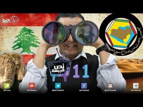 #صاحي   نص الجبهة  11