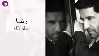 رضا - منك لالله - Rida - Menak La Allah