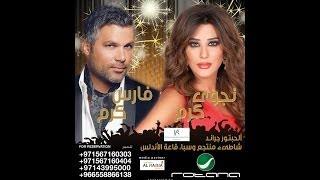 New Year 2014 Najwa & Fares Karam - Dubai / ليلة رأس السنة نجوى و فارس - دبي