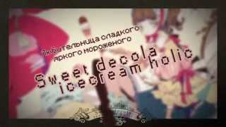 Hatsune Miku - Sweet Decolated Ice Cream holic (rus sub)