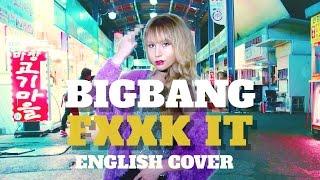 BIGBANG - FXXK IT (에라 모르겠다) English Cover