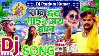 Sonu Chhath Mai Ke Jai Bol - Khesari Lal Yadav | Chhath Dj Song | Android Mobile Dj R