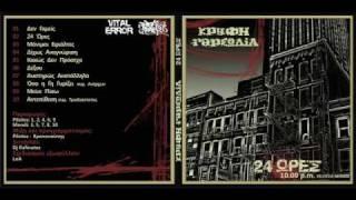 Βόρεια Αστέρια feat Κρυφή Rapσωδία - Δεν γαμείς