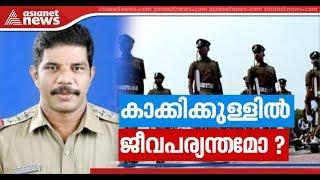 കേരള പൊലീസിലെ ജീവനക്കാരുടെ അവസ്ഥയിതാണ്   Kerala Police