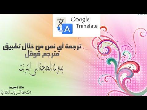 ترجمة اي نص من خلال مترجم قوقل بدون الحاجة الى أنترنت  |بطريقتين|