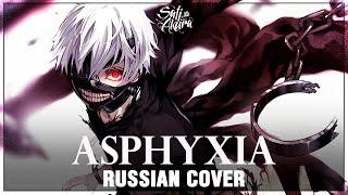 [Tokyo Ghoul:re OP FULL RUS] asphyxia (Cover by Sati Akura)