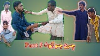 Chariyan Jo Goth Part 5 || چرين جو ڳوٺ || Mashkran Jo Goth2|| سگريٽ جو موالي || Sindhi Funny 2019