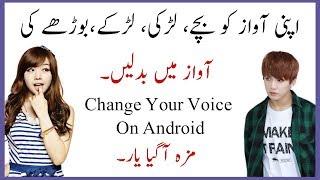 Change Your Voice Into Girl Voice,Children Voice,Man Voice,|| Amaing App 2018