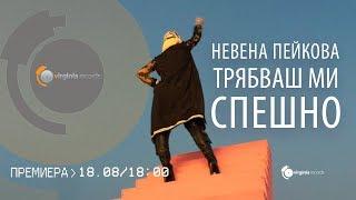 Nevena Peykova - Tryabvash mi speshno (Official Teaser)