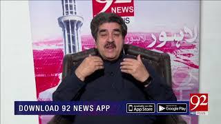 Iftikhar Ahmed's comments about Asif Ali Zardari's statement   22 Oct 2018   92NewsHD