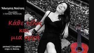 Άλκηστη Νούτση Feat Λευτέρης Πλιάτσικας | Κάθε Τέλος και Μια Αρχή  | Official Audio Release©