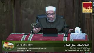 درس الفجر الدكتور صلاح الصاوي - يسألونك عن الشريعة