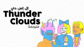 LSD - Thunderclouds / Arabic sub | أغنية سيا مع ديبلو و لابرينث / مترجمة
