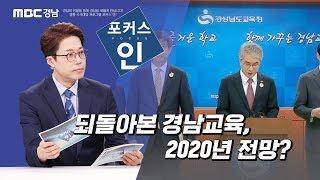 되돌아본 경남교육, 2020년 전망? 다시보기