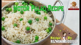 বাদাম মটরশুঁটির পোলাও বা মটর পোলাও | Peas Pulao । Motor Pulao Recipe in Bangla