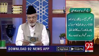 Quote | Hazrat Ali (RA) | Subh E Noor | 5 Oct 2018 | 92NewsHD