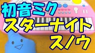 雪ミク2017【スターナイトスノウ】n-buna×Orangestar feat.初音ミク 簡単ドレミ楽譜 初心者向け1本指ピアノ
