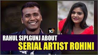 Rahul Siplgunj About Serial Artist Rohini | Bigg Boss 3 Telugu Winner Interview | 10TV News