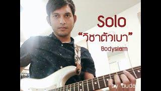 Solo วิชาตัวเบา-Bodyslam by BuDa (มีเล่นช้าด้วย)