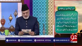 Quote: Hazrat Ali (RA) - 31 January 2018 - 92NewsHDPlus