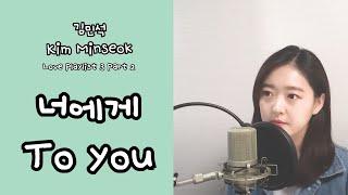 김민석(Kim Minseok) - 너에게(To you) Love Playlist3연애플레이리스트3 Part 2. cover by  소망