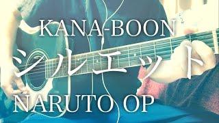【フル歌詞】シルエット / KANA-BOON アニメ NARUTO OP【弾き語りコード】