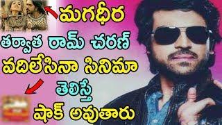 Ramcharan Rejected This Movie After Magadheera | RRR | Telugu Entertainment Tv