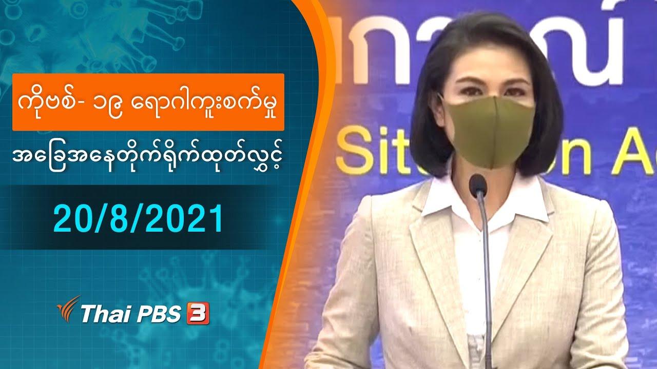 ကိုဗစ်-၁၉ ရောဂါကူးစက်မှုအခြေအနေကို သတင်းထုတ်ပြန်ခြင်း (20/08/2021)