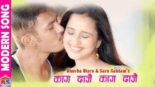 Kaag Dajai Kaag Dajai | काग दाजै | Dance Song | Dhurba Bisco & Saru Gautam |Ft. Sagar(Bale)/ Sneha