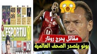 عاجل هذا النجم لازم على رونار أن ينادي عليه للمنتخب المغربي - ياسين بونو يتصدر الصحف الإسبانية
