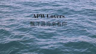 APW Covers Sailing over seas to see you飄洋過海來看你