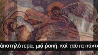 Ο ΘΑΝΑΤΟΣ - ΥΜΝΟΛΟΓΙΑ ΕΞΟΔΙΟΥ ΑΚΟΛΟΥΘΙΑΣ