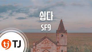 [TJ노래방] 쉽다(Easy Love) - 에스에프나인(SF9) / TJ Karaoke