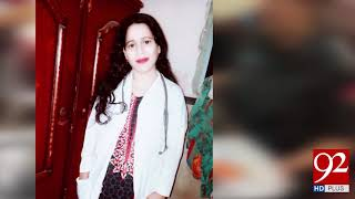 Karachi: Fake lady doctor arrested from Jinnah Hospital - 13 March 2018 - 92NewsHDPlus