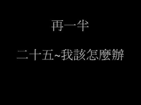 考試三部曲之二─考卷發下(公主版).wmv - YouTube