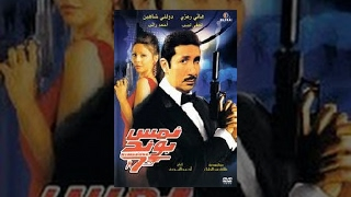 Nems Bond Movie / فيلم نمس بوند