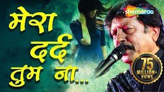 Mera Dard Tum Na Samajh Sake by Attaullah Khan -  Attaullah Khan Songs - Hindi Dard Bhare Geet width=