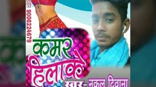 Kamar Hila ke nachari kachakachi Nakul Deewana