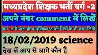 मध्यप्रदेश वर्ग 2 science subject number || science subject ke number लिखें