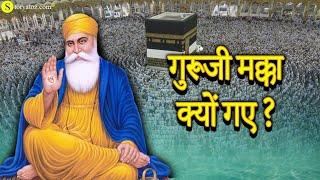 Guru Nanak Dev Makka KIyo gaye | Guru Nanak Dev Story | Kahani Guru Nanak ki | StoryAtoZ.com