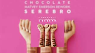 SEREBRO – CHOCOLATE (Matvey Emerson Rework)