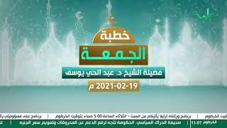 بث مباشر لخطبة الجمعة | اللهم إني أعوذ بك من الفقر | الشيخ د. عبدالحي يوسف
