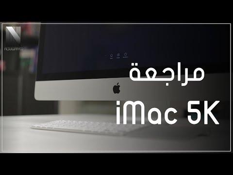 الوحش iMac 5K