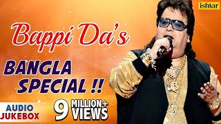 Bappi Da : Bangla Special - Evergreen Bengali Songs   Audio Jukebox   Bengali Hits width=